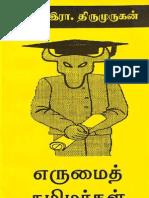 Erumai thamizhargal in Tamil