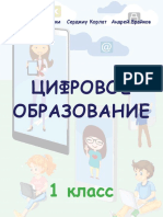 Educatia Digitala 2018-10-20 Rus (Good)