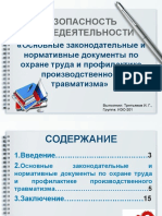 Tretyakov I G Osnovnye Zakonodatelnye i Normativnye Dokumenty Po Okhrane Truda i Profilaktike Proizvodstvennogo Travmatiz