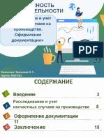 Rassledovanie i Uchet Neschastnykh Sluchaev Na Proizvodstve Tretyakova I G IEO-201