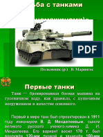 Тема 10. Борьба с танками