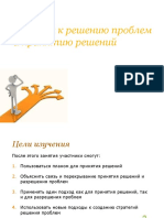 Topic 19 - Presentation RU - Introduction to problem solving and decision making