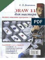 Corel_Draw_11_dlya_mastera_-_polnoe_opisanie_pro