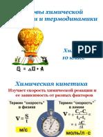 Основы химической кинетики и термодинамики