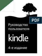 Kindle_User_Guide_RU