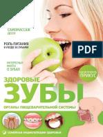 Лифляндский В. Г. - Здоровые Зубы. Органы Пищеварительной Системы - (Семейная Энциклопедия Здоровья) - 2015