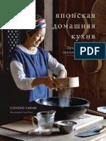 Сакаи Соноко-Японская Домашняя Кухня.простые Блюда,Оригинальный Вкус-(Кулинария.весь Мир На Твоей Кухне)-2021