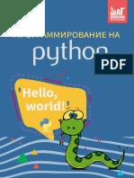 MKA_Python-Jr_urok_05_1540384843