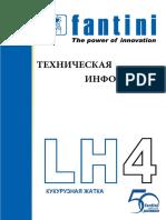 3. Описание кукурузной жатки LH4-LO4
