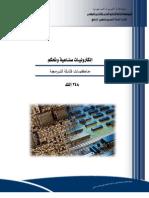 PLC arabic
