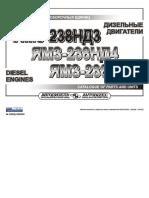 каталог деталей и сборочных единиц ямз-238