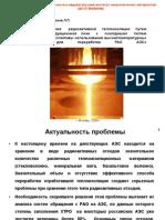 Компактирование     радиоактивной    теплоизоляции    путем   переплавки индукционной  печи   с   «холодным»   тиглем   (ИПХТ)   и   перспективы использования высокотемпературных методов для переработки РАО АЭС