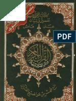 مصحف التجويد الملون برواية حفص عن عاصم - Coran avec les règles de tajwid en couleur - Hafs