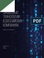 Digital Technologies in russian companies