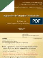 Радиологические риски в НРБ-99/2009