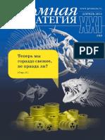 АтСтратегия 2014 про УЛР СтАЯ