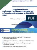 Результаты сотрудничества по программе Глобального партнерства в Российской Федерации за 2008-2009 годы