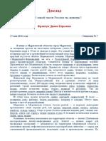 Доклад Мурманск