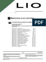 CLIO ЭБУ DCM 3.4