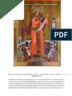 Μία καινούργια εικόνα – Η αγία Αικατερίνη