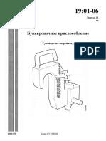 1901-06 Буксировочное приспособление Руководство по ремонту