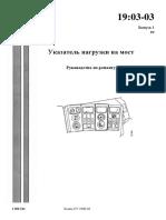 1903-03 Указатель нагрузки на мост Руководство по ремонту