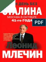 Млечин Леонид - Один день без Сталина. Москва в октябре 41-го года (2012, Центрполиграф) - libgen.lc