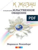"""Маршал Розенберг """"Ненасильственное Общение"""""""