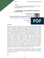 Predposylki Stanovleniya i Etapy Razvitiya Tehnologii Iskusstvennogo Intellekta
