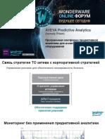 12_AVEVA Predictive Analytics (formerly PRiSM)