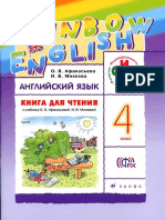 Rainbow English 4 Reader