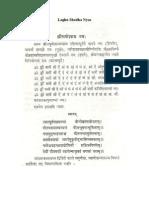 Laghu-Shodha-Nyas