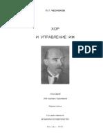 CHesnokov P.G. Hor i Uppavlenie ImBookSee.org