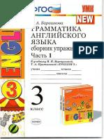 01 Grammatika Angliyskogo Yazyka 3 Klass Sbornik Uprazhneniy Chast 1