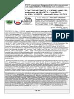 11 03 2021 Protokol Ispitaniy Oborudovaniya Ochistki Promishlennogo Masla ENAVEL.ru 109_str