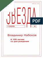 zvezda_1999_04_text