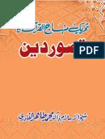 Tasawwur-e-Deen  --  (URDU)