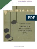 Рафаэль Йозефи_Школа Виртуозной Фортепианной Игры