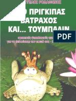 Free ebook Frog to Prince - A. Rodafinos
