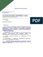 СП 60.13330.2012