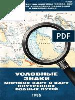 Условные Знаки Морских Карт и Карт Внутренних Водных Путей-1985
