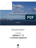 МППСС (Г.Н.Шарлай)