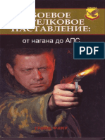 А.потапов - Боевое Стрелковое Наставление. От Нагана До АПС