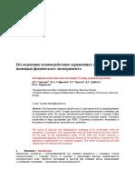 Translation of electrodinamiics