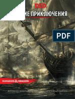 Morskie_priklyuchenia