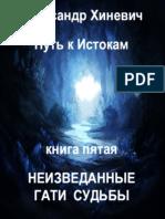 Hinevich_Aleksandr_Neizvedannye_gati_sudby_(SI)_Litmir.net_715481_64658