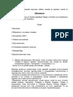 Issledovanie_traditsii_peredachi_tainykh_znanii_na_primere_odnoi_iz_linii