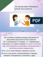 5.Особенности общения во внеурочной деятельности