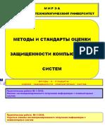 Prakticheskaya_rabota__2-2020_Skrytye_kanaly_nesanktsionirovannogo_poluchenia_informatsii_v_kompyuternykh_sistemakh