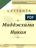 Мадджхима_Никая